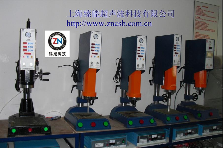 超声波焊接原理是通过超声波发生器将50/60赫兹电流