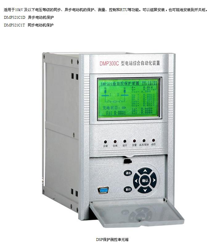 dmp300电动机微机保护装置